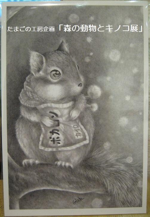たまごの工房企画「森の動物とキノコ展」 その5_e0134502_17211342.jpg