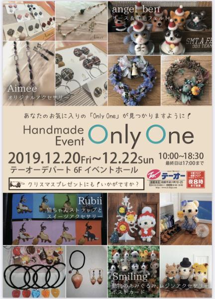 [イベント][お知らせ] 「ハンドメイドイベント Only One」出展のお知らせ♪_f0340004_17125219.jpg