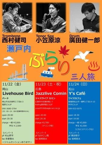 広島 ジャズライブカミン  Jazzlive Comin本日23日のライブ_b0115606_11370806.jpeg