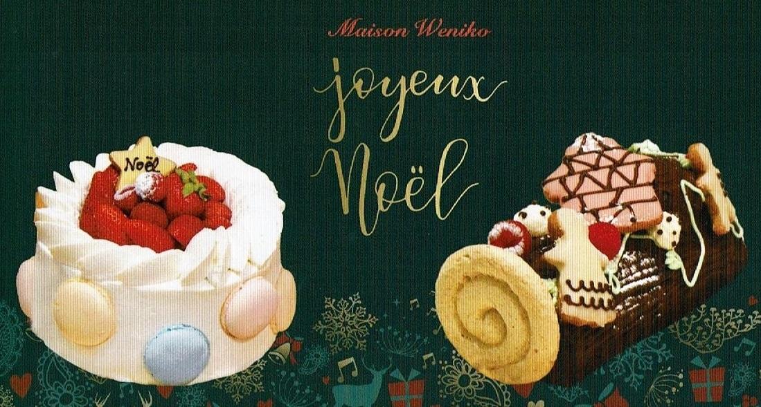 2019クリスマスケーキご予約開始♬_d0154707_13402311.jpg