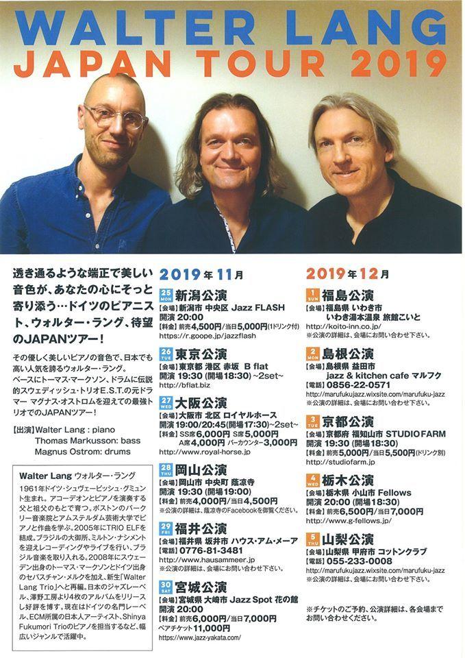 明日(12/1・日)は「Walter Lang Trio 来日ツアー from ドイツ」です!!_d0115919_03593646.jpg