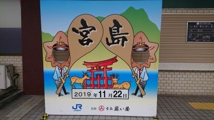 【191122】広島旅行1日目報告 ~初広島に感激♪~_c0108034_18171531.jpg
