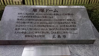 【191122】広島旅行1日目報告 ~初広島に感激♪~_c0108034_18274908.jpg