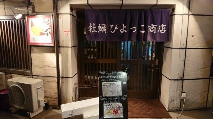 【191122】広島旅行1日目報告 ~初広島に感激♪~_c0108034_18342102.jpg