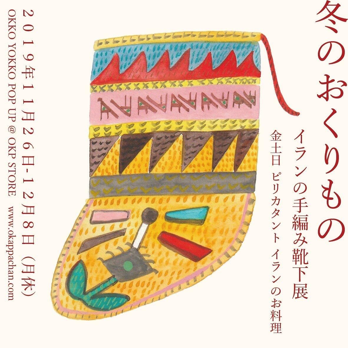 冬のおくりもの イランの手編み靴下展 東京おかっぱちゃんハウス_d0156336_16252837.jpg