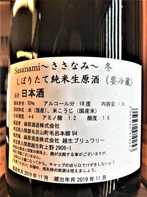 【日本酒】Sasanami 搾りたて❆冬純米 無濾過生原酒 八反錦仕込み 初回限定SPver 新酒令和1BY🆕_e0173738_14465719.jpg