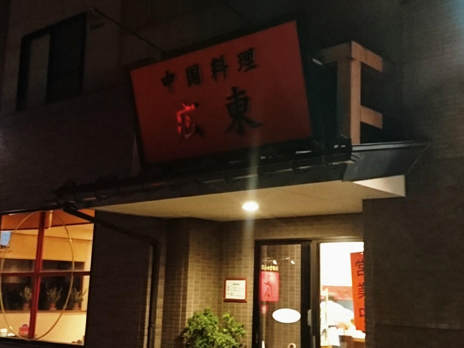 中国料理 広東(金沢市光が丘)_b0322744_20273009.jpg