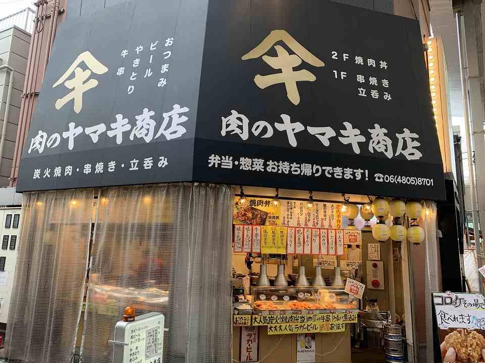 十三の居酒屋「肉のヤマキ商店」_e0173645_08432754.jpg