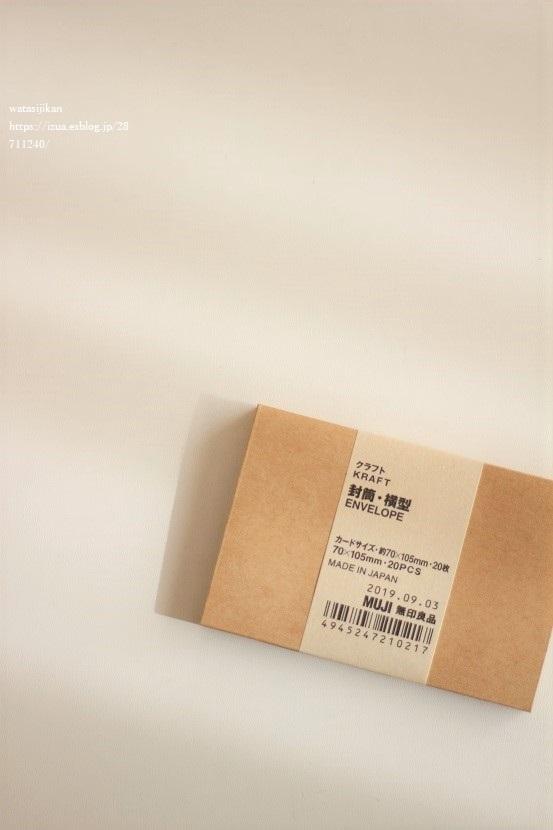 無印でアドベントカレンダーに備えて購入した物_e0214646_23433318.jpg