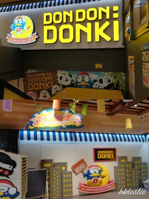 Don Don Donkiに行ってみました_b0248150_03532269.jpg