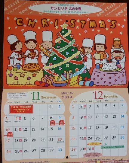 '19,11,23(土)羽生選手のSPとパン屋さんのカレンダー!_f0060461_11052617.jpg