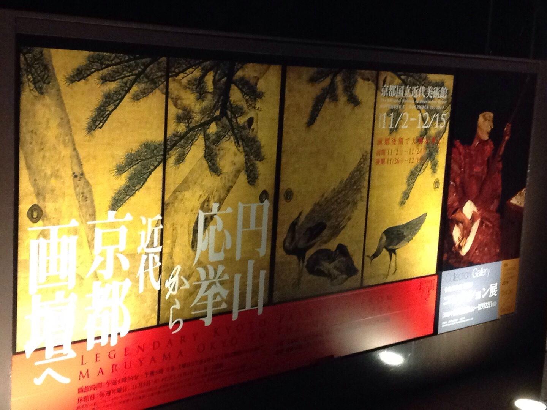 『円山応挙から近代京都画壇へ』展覧会_b0153663_22535784.jpeg