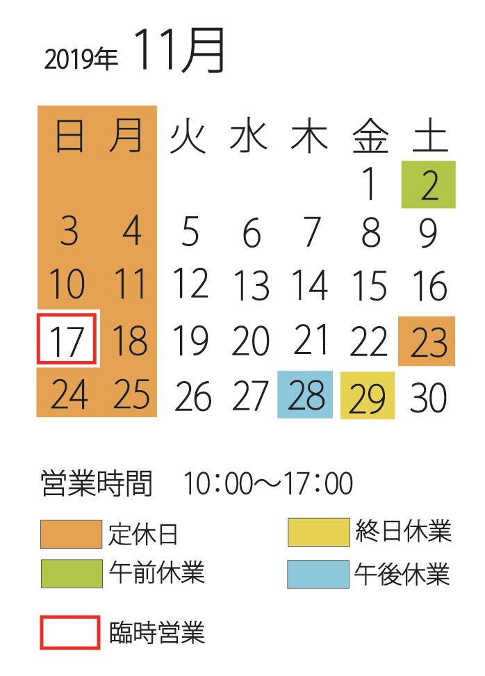 11月みずのわカレンダー_d0255366_14103364.png