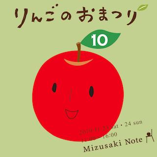 りんごのおまつり#10_d0249667_02510389.jpg