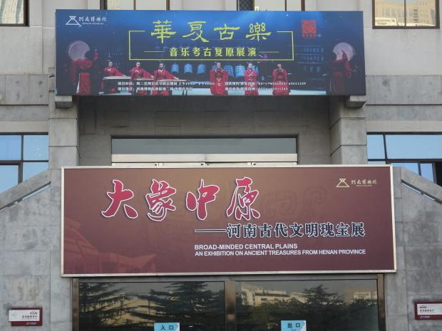中国、鄭州#2_d0193569_08295458.jpg
