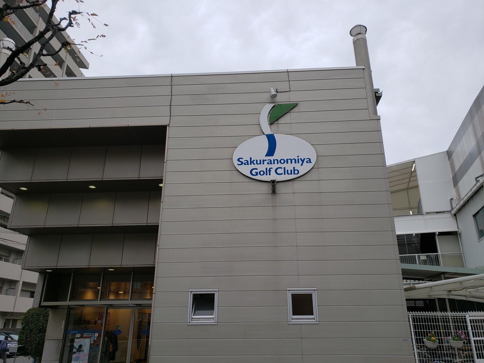 桜宮ゴルフ_c0160277_09371147.jpg