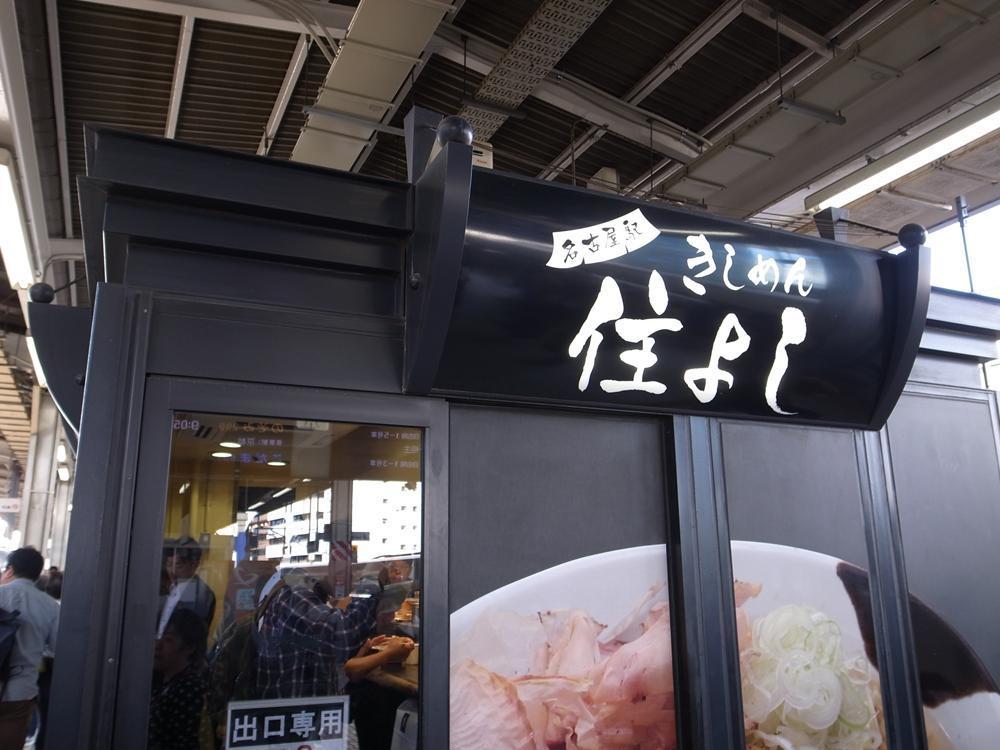 名古屋駅から新神戸駅_f0159784_08043814.jpg