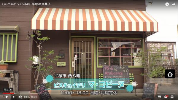平塚市の広報番組「ひらつかビジョン」にマ・コピーヌを取り上げてもらいました♪_b0080287_14073947.png