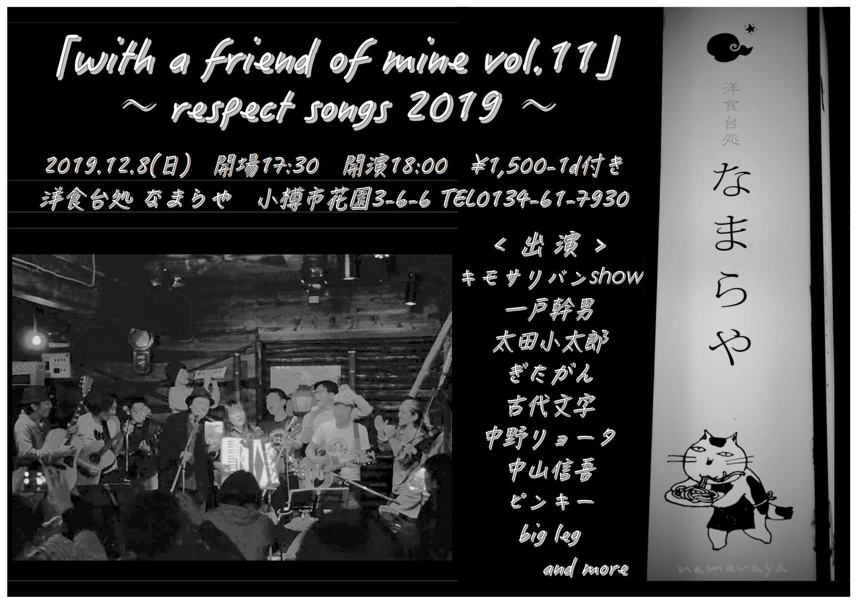 with a friend of mine vol.11 ~respect songs 2019~_d0154687_17004563.jpg