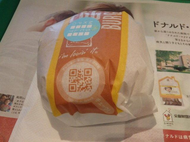 マクドナルド     2号線脇浜店_c0118393_08544870.jpg