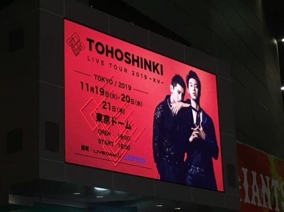 真っ赤に染まる東京ドーム♪_a0283796_16320684.jpeg