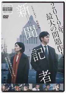 映画 「新聞記者」_b0114798_16583129.jpg