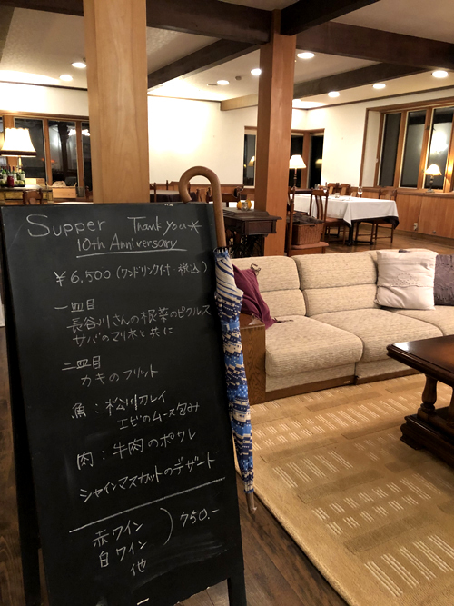 SUPPER 2019 冬 ~dinner~_b0101300_12243625.jpg