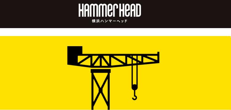 横浜ハンマーヘッド_a0057402_18490266.png