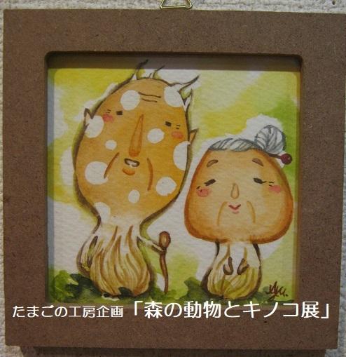 たまごの工房企画「森の動物とキノコ展」 その6_e0134502_18240687.jpg