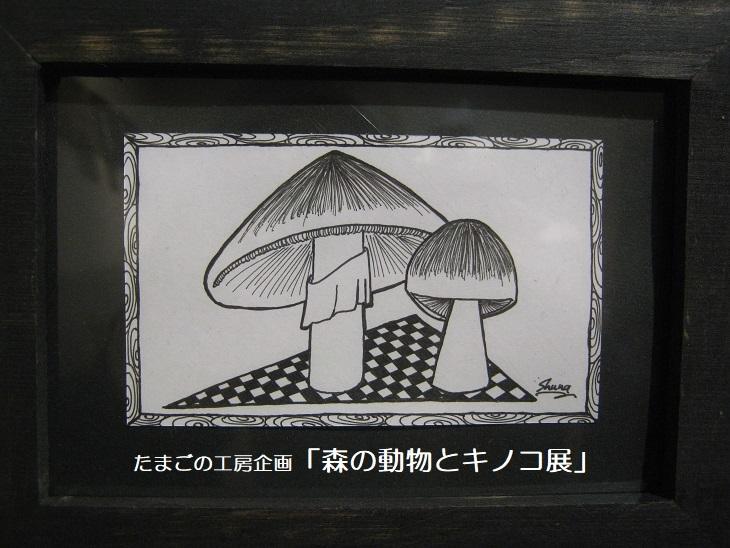 たまごの工房企画「森の動物とキノコ展」 その6_e0134502_18243920.jpg