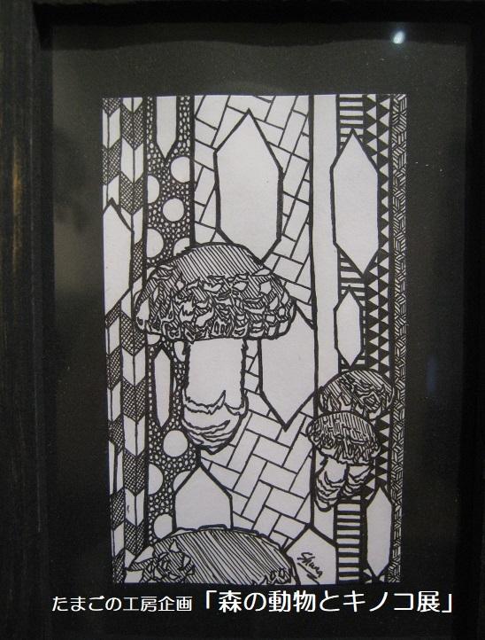 たまごの工房企画「森の動物とキノコ展」 その6_e0134502_18243934.jpg