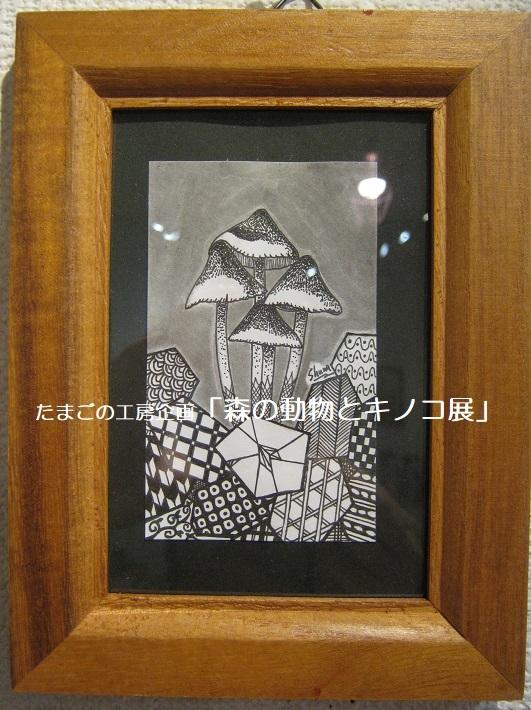 たまごの工房企画「森の動物とキノコ展」 その6_e0134502_18244796.jpg