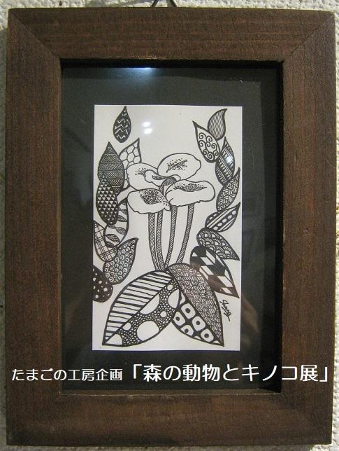 たまごの工房企画「森の動物とキノコ展」 その6_e0134502_18245507.jpg