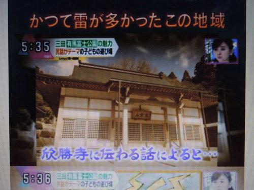 よみうりテレビ_b0287904_08144961.jpg