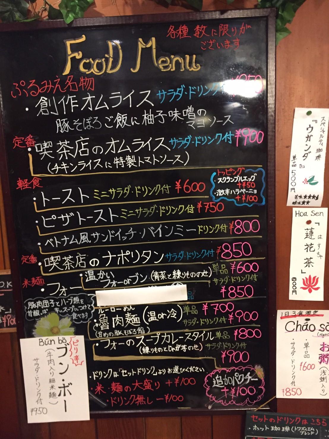 喫茶 1er ぷるみえ (豚そぼろご飯に柚子味噌のマヨネーズ)_e0115904_12353022.jpg
