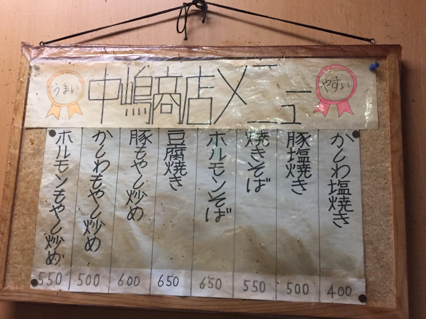 中嶋商店 のち 鍛冶屋温泉_e0115904_16025128.jpg