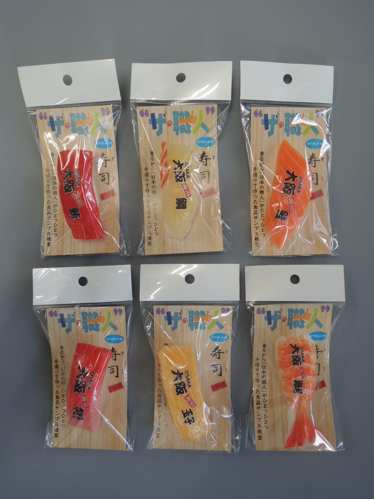 【 販売代理店/販売店 募集中 】 『食品サンプル・寿司」キーホルダー&マグネット』 _e0142313_19375132.jpg