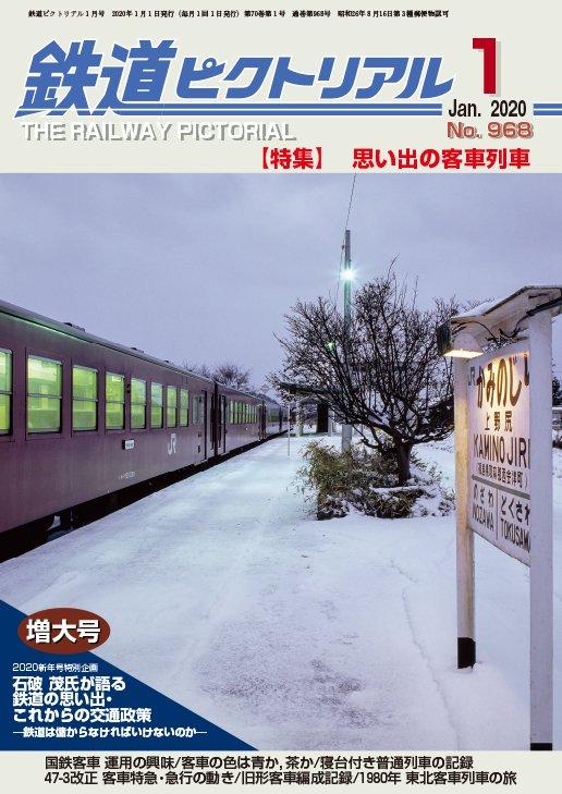 鉄道ピクトリアル2020年1月号「思い出の客車列車」_f0203926_15254515.jpg