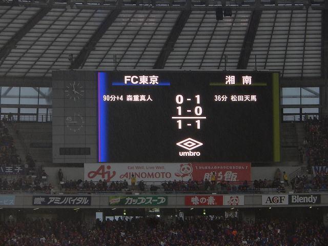 FC東京vs湘南@味の素スタジアム(参戦)_b0000829_1320894.jpg