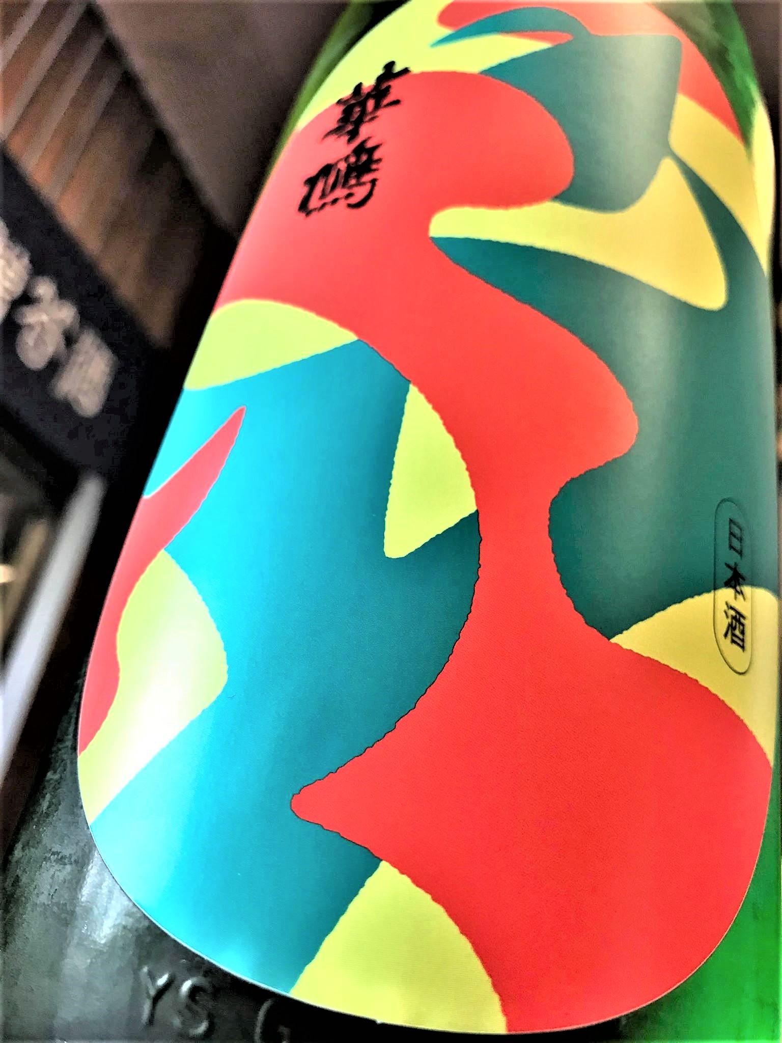 【日本酒】華鳩🕊味覚音♬ とぅるー すーん キュイーン。純米吟醸 こいおまち55磨き 限定 30BY🆕_e0173738_16243935.jpg