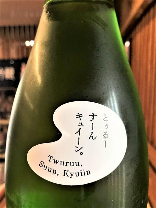 【日本酒】華鳩🕊味覚音♬ とぅるー すーん キュイーン。純米吟醸 こいおまち55磨き 限定 30BY🆕_e0173738_16254533.jpg