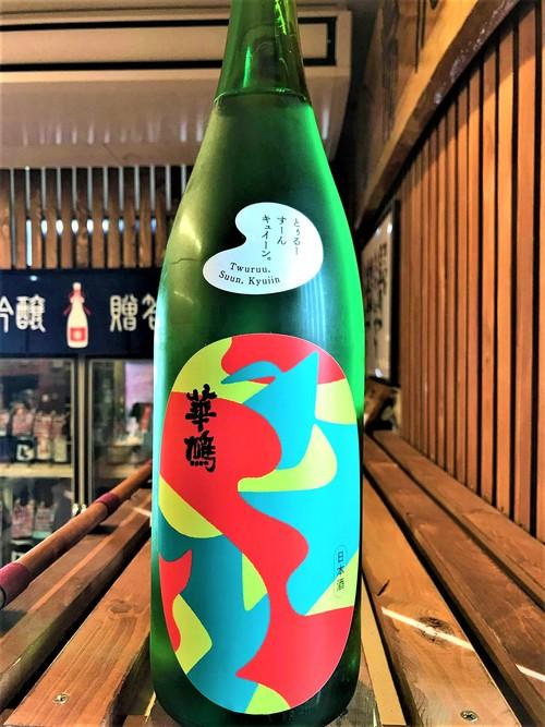 【日本酒】華鳩🕊味覚音♬ とぅるー すーん キュイーン。純米吟醸 こいおまち55磨き 限定 30BY🆕_e0173738_16255492.jpg