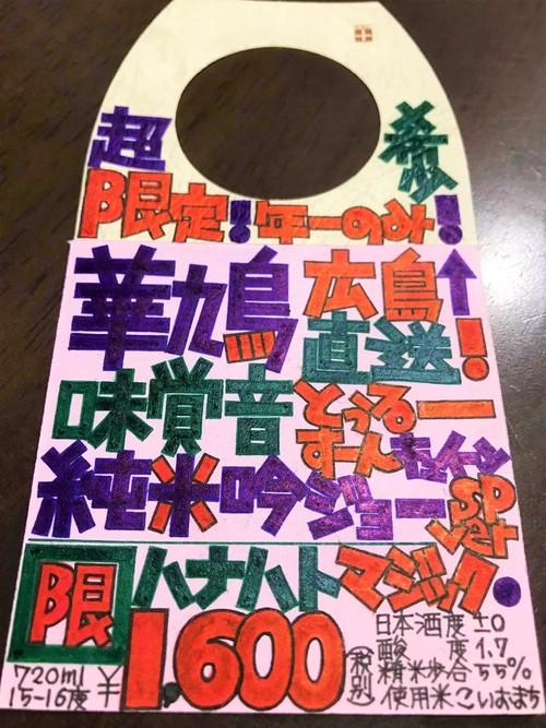 【日本酒】華鳩🕊味覚音♬ とぅるー すーん キュイーン。純米吟醸 こいおまち55磨き 限定 30BY🆕_e0173738_16262814.jpg