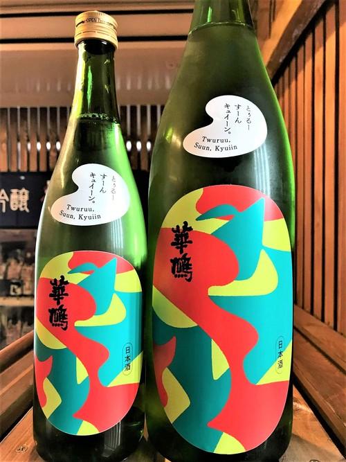 【日本酒】華鳩🕊味覚音♬ とぅるー すーん キュイーン。純米吟醸 こいおまち55磨き 限定 30BY🆕_e0173738_16264849.jpg