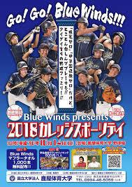 鹿屋市スポーツ推進審議会_a0120942_20481008.jpg