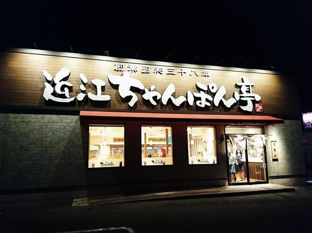 近江ちゃんぽん亭総本家 津幡店(河北郡津幡町)_b0322744_16123743.jpg
