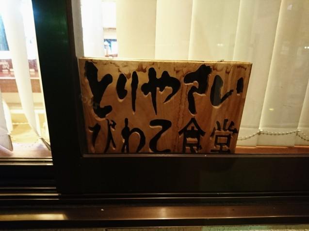 びわこ食堂(滋賀県長浜市井口)_b0322744_21154695.jpg