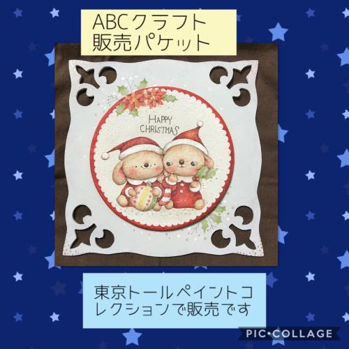 東京トールペイントコレクションお知らせと、ワーク予約開始_d0018957_11303897.jpg