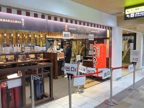大阪・新大阪「串かつ だるま」へ行く。_f0232060_13365113.jpg