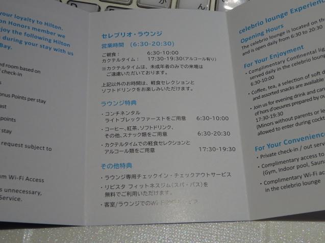 え~、また「ヒルトン東京ベイ」(笑)(1)_b0405262_19563136.jpg